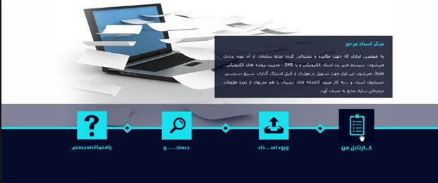 سیستم مدیریت و ارشیو مستندات الکترونیکی